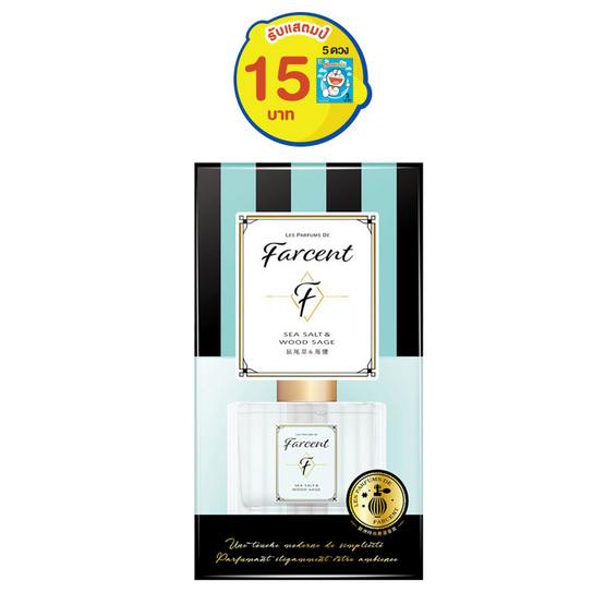 Farcent LPF น้ำหอมปรับอากาศ ซิซอลท์ วู้ดเซจ 120 มล.