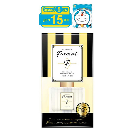 Farcent LPF น้ำหอมปรับอากาศ ฟรีเซีย อิงลิชแพร์ 120 มล.