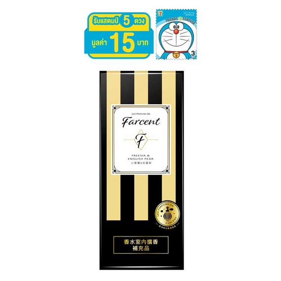 Farcent LPF รีฟิลน้ำหอมปรับอากาศ ฟรีเซีย อิงลิชแพร์ 100 มล.