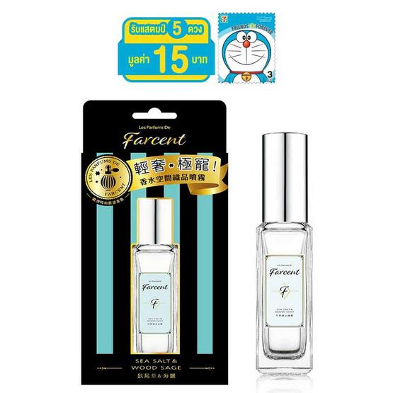 Farcent LPF สเปรย์น้ำหอมดับกลิ่น ซิซอลท์ วู้ดเซจ 30 มล.