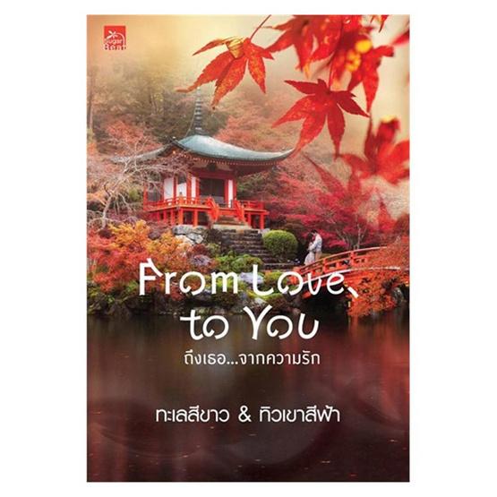 From Love, To You ถึงเธอ...จากความรัก