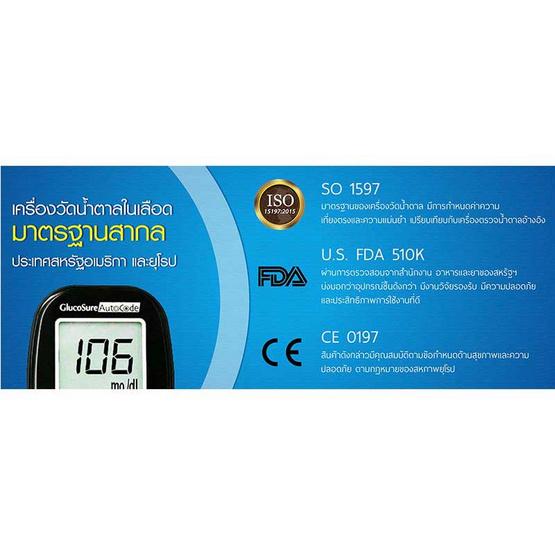 NobleMed เครื่องวัดน้ำตาล Glucosure Autocode
