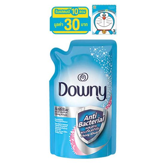 Downy น้ำยาปรับผ้านุ่ม สูตรแอนตี้แบค 1500 มล. ถุงเติม สีฟ้า