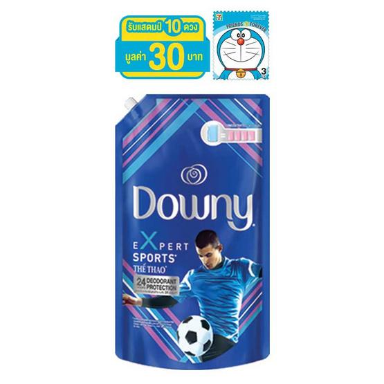 Downy น้ำยาปรับผ้านุ่ม สูตรสปอร์ต 1350 มล. ถุงเติม สีน้ำเงิน