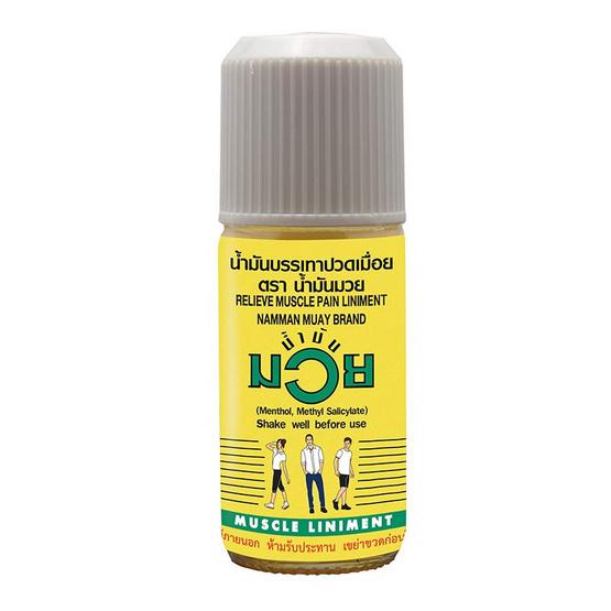 น้ำมันมวย น้ำมันบรรเทาปวดเมื่อย (HR) 120 ซีซี 1 ขวด