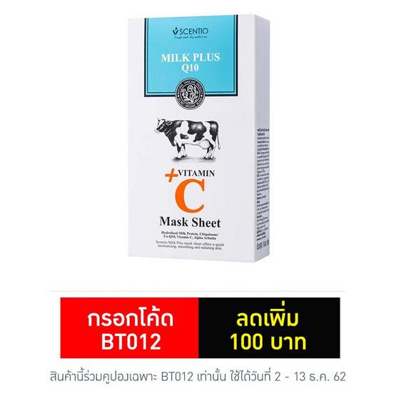 Scentio Milk Plus Q10 + Vitamin C Mask Sheet มาส์คมิลค์พลัสVitc Q10