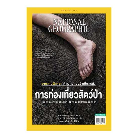 นิตยสาร National Geographic ฉบับที่ 215 ประจำเดือน มิถุนายน 2562