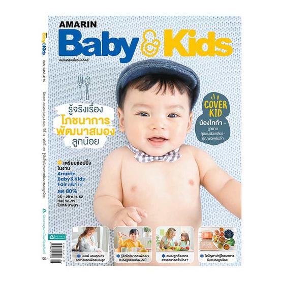 นิตยสาร Amarin Baby & Kids ฉบับที่ 159