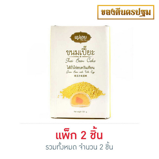 แม่เอย ขนมเปี๊ยะ 6 ชิ้น ไส้ถั่วไข่เค็ม 120 g.