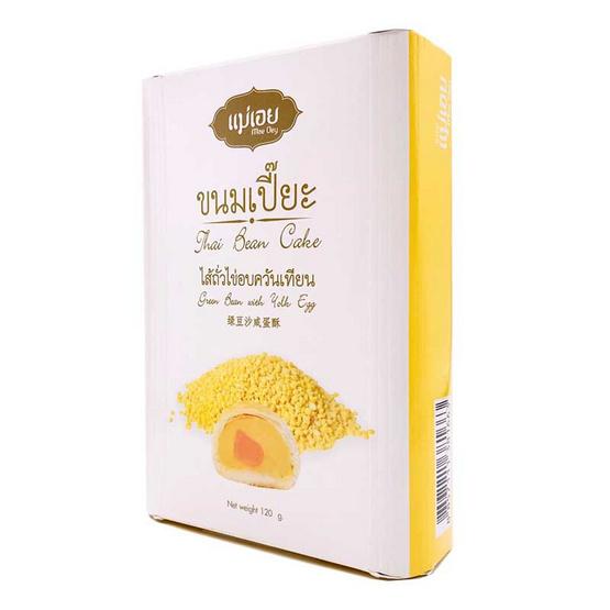แม่เอย ขนมเปี๊ยะ 6 ชิ้น ไส้ถั่วไข่อบควันเทียน 120 กรัม