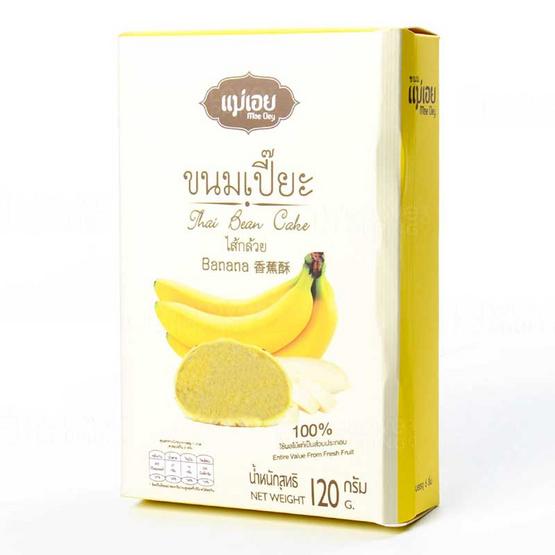 แม่เอย ขนมเปี๊ยะ 6 ชิ้น ไส้กล้วย 120 กรัม แพ็ค 2
