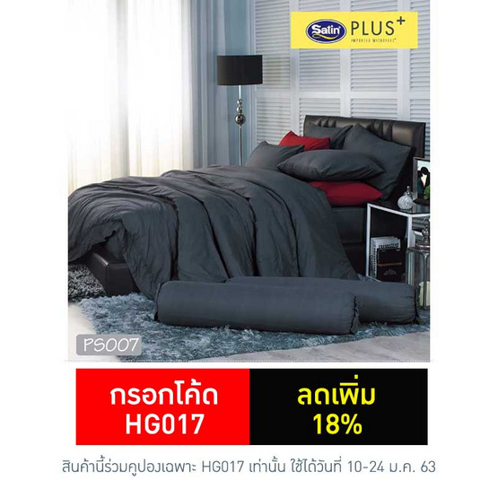 Satin Plus ผ้าปูที่นอน PS007 Charcoal Gray