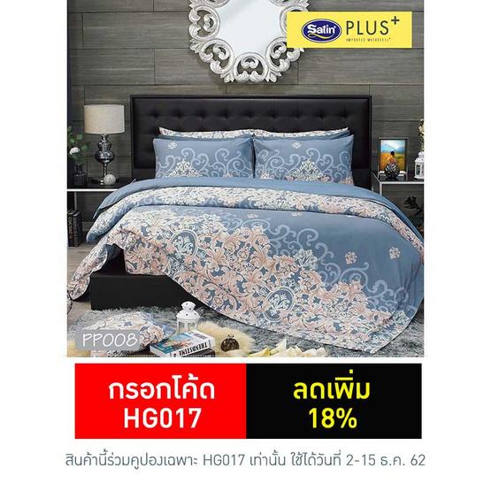 Satin Plus ผ้าปูที่นอน PP008