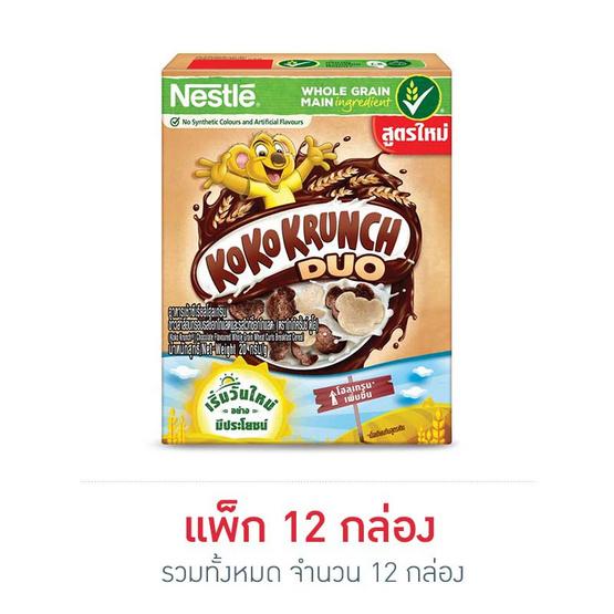 เนสท์เล่ โกโก้ครั้นซ์ ดูโอ้ ซีเรียลอาหารเช้า 20 กรัม (แพ็ก 12 กล่อง)