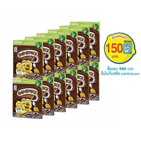Koko krunch เนสท์เล่ โกโก้ครั้นซ์ ซีเรียลอาหารเช้า 25 กรัม (แพ็ก 12 กล่อง)