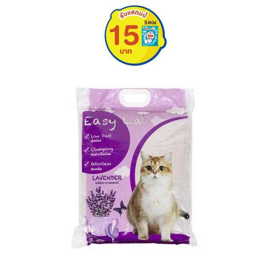 Easy Cat ทรายแมว 10 ลิตร กลิ่นลาเวนเดอร์