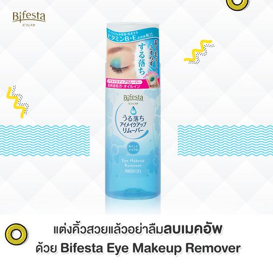 Bifesta ผลิตภัณฑ์ทำความสะอาดรอบดวงตา สูตรน้ำ 145 มล.