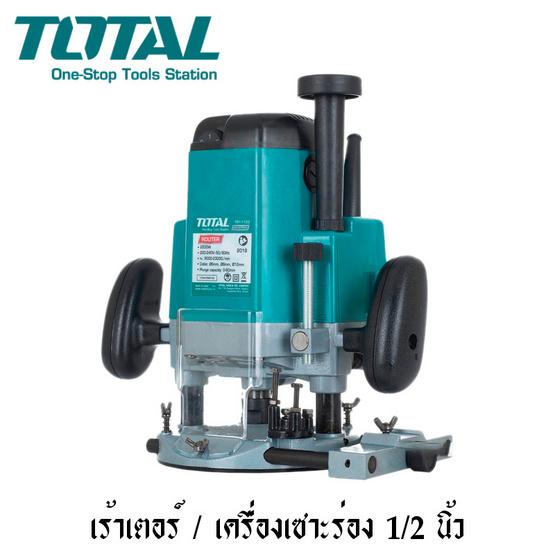 Total เราเตอร์ไฟฟ้า 1/2 นิ้ว รุ่น TR 11122 2200 W