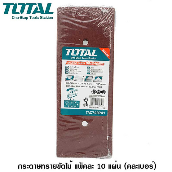 Total แผ่นขัดกระดาษทรายแบบสั่น รุ่น TAC 749241 ขนาด 90 mm. X 240 mm