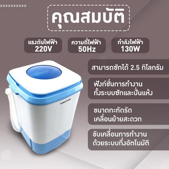 Smarthome Ecio เครื่องซักผ้ามินิกึ่งอัตโนมัติความจุ 4 กิโลกรัม รุ่น sm-wm2502