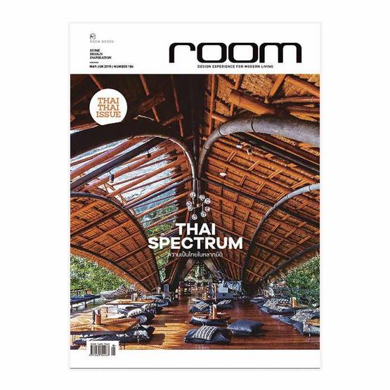 นิตยสาร Room ฉบับที่ 186 (พฤษภาคม-มิถุนายน 2562)
