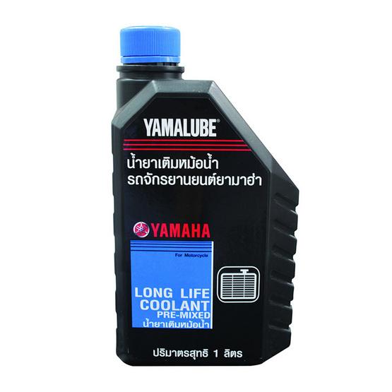 YAMALUBE น้ำยาหม้อน้ำ 1ลิตร
