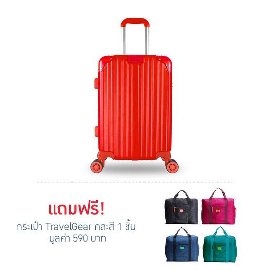 Vistom Travel Bag กระเป๋าเดินทาง รุ่น Kewl Summer 20 นิ้ว (สีแดง) แถมกระเป๋า TravelGear คละสี 1 ชิ้น มูลค่า 590 บาท