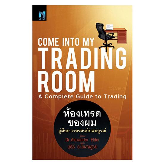 ห้องเทรดของผม Come into My Trading Room