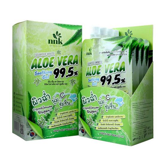 NNK NONGNAKA น้องนะคะ Aloe Vera Soothing Gel 50 ml