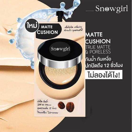 Snowgirl คูชั่นเนื้อแมทท์ Matte Cushion to powder 9 กรัม (6 ชิ้น/กล่อง)