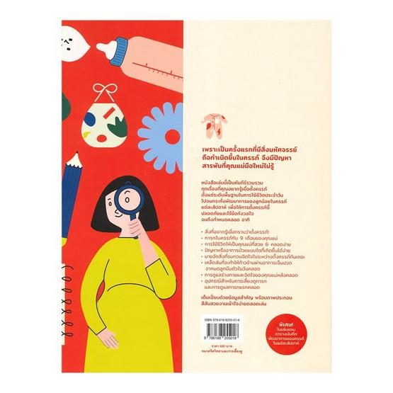 คู่มือตั้งครรภ์-คลอด สไตล์คุณแม่ญี่ปุ่น Pregnancy & Childbirth Guide