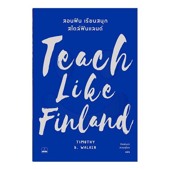 Teach Like Finland สอนฟิน เรียนสนุก สไตล์ฟินแลนด์