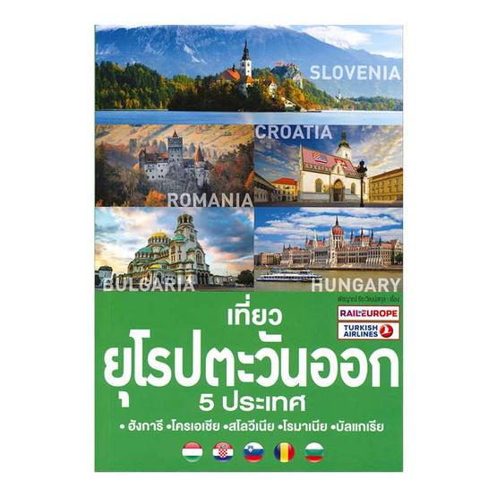 เที่ยวยุโรปตะวันออก 5 ประเทศ ฮังการี-โครเอเชีย-สโลวีเนีย-โรมาเนีย-บัลแกเรีย