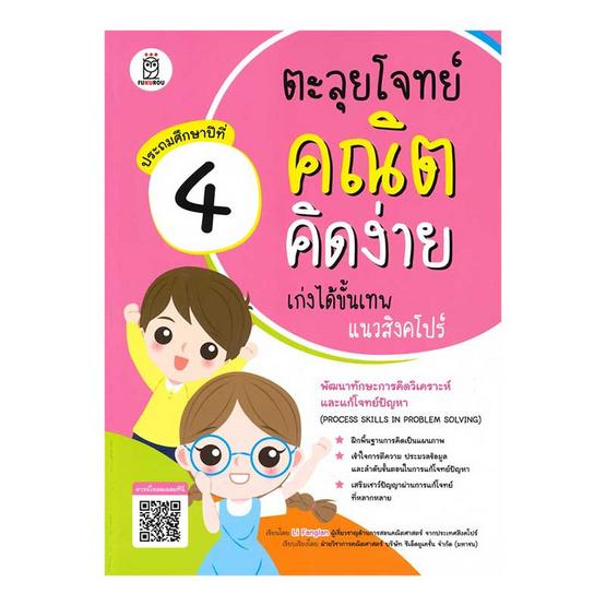 ตะลุยโจทย์คณิตคิดง่าย เก่งได้ขั้นเทพแนวสิงคโปร์ ประถมศึกษาปีที่ 4 Process Skills in Problem Solving Level 4