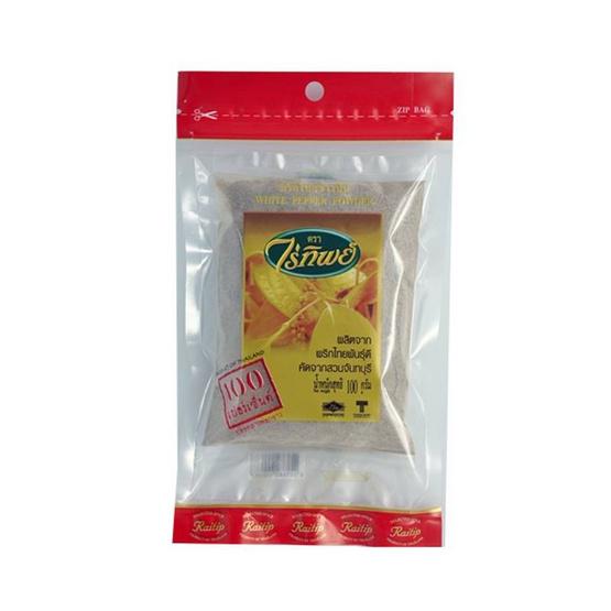 ไร่ทิพย์ พริกไทยขาวป่น 100กรัม
