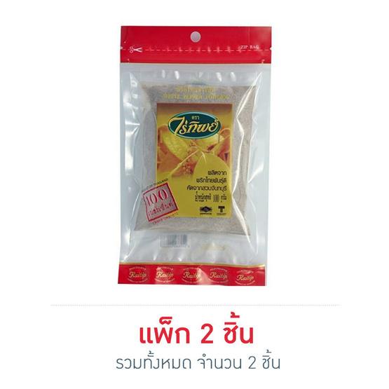 ไร่ทิพย์ พริกไทยขาวป่น 100 กรัม