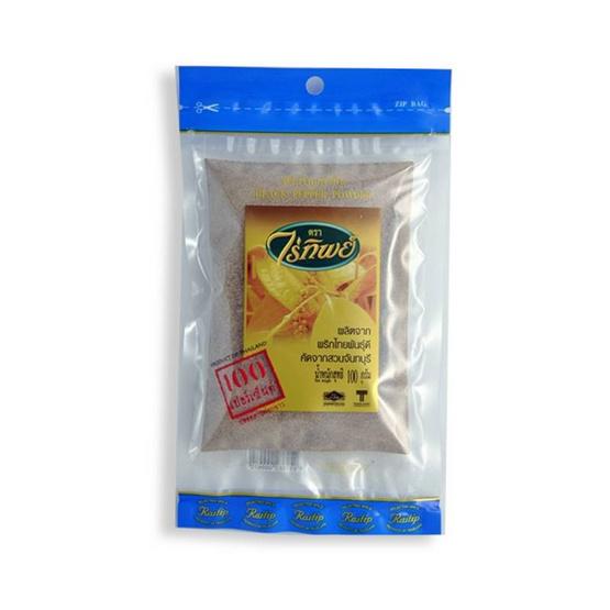 ไร่ทิพย์ พริกไทยดำป่น 100กรัม