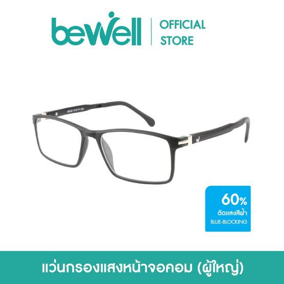 Bewell แว่นตัดแสงสีฟ้าผู้ใหญ่ ตัดแสงสีฟ้า 60% กรอบเหลี่ยม ฟรี! กล่องแว่น รุ่น HB-02