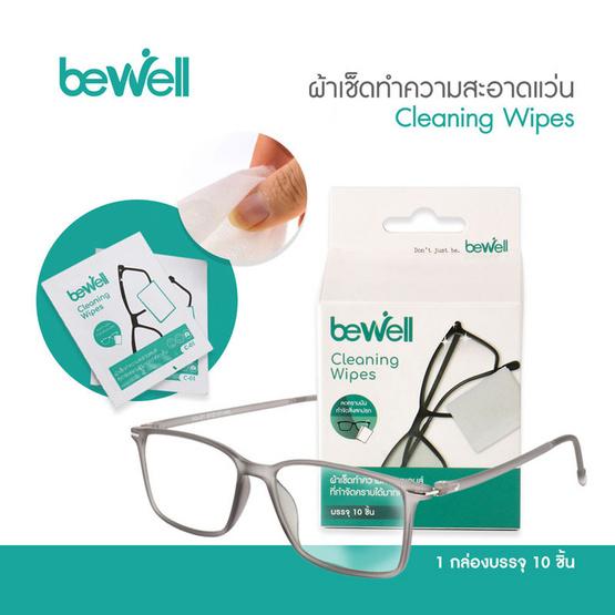 Bewell ผ้าเปียกเช็ดแว่น สะอาด ไม่ทิ้งคราบมัน ไม่ทิ้งรอยขีดข่วนที่เลนส์ 1 กล่องมี 10 ชิ้น