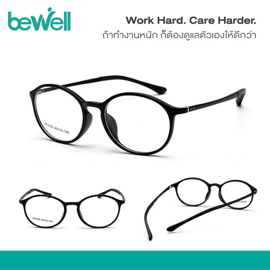 Bewell แว่นตาตัดแสงสีฟ้า 45%