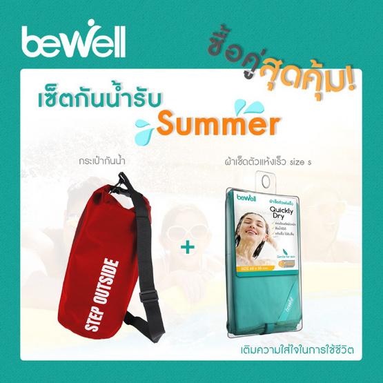 Bewell เซ็ตกันน้ำ กระเป๋ากันน้ำ + ผ้าเช็ดตัวแห้งเร็ว size s Bag