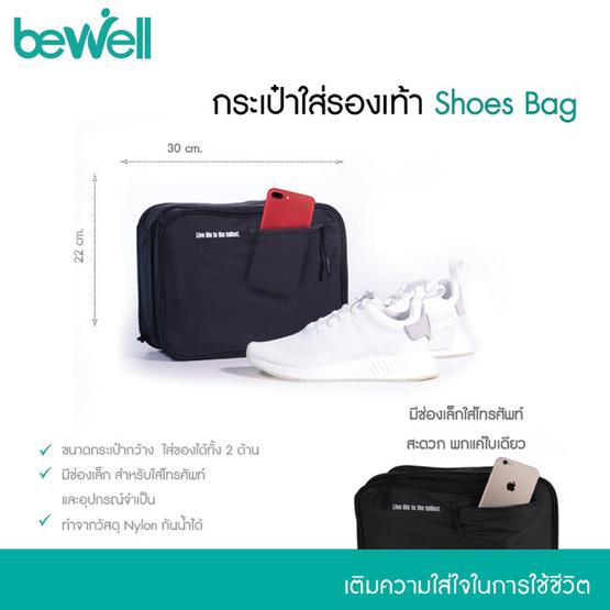 Bewell กระเป๋ารองเท้า(รุ่น TO-002) + สเปรย์นาโน