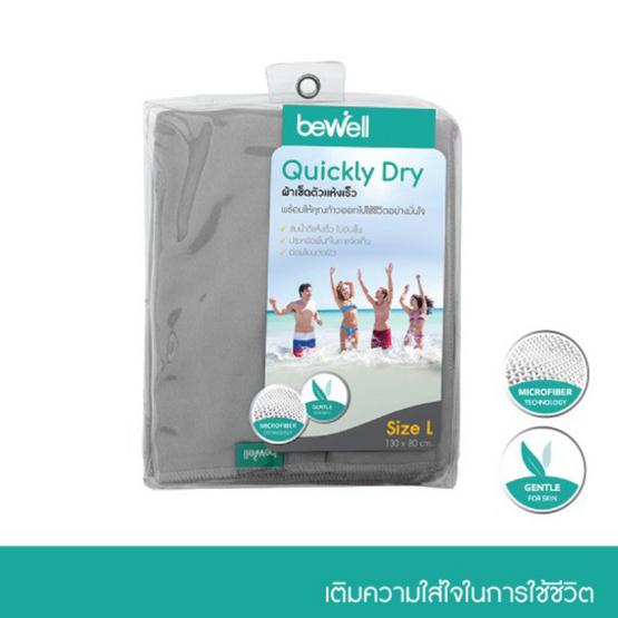 Bewell กระเป๋าจัดระเบียบใบใหญ่ + ผ้าเช็ดตัวแห้งเร็ว ผ้าเช็ดตัว
