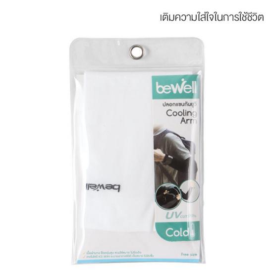 Bewell ปลอกแขนกัน UV 99% ใส่สบาย เย็น ระบายอากาศได้ดี