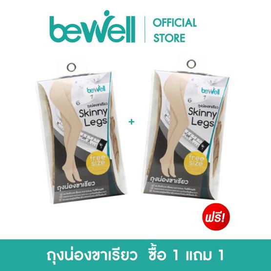 Bewell Hot Pro! ถุงน่องขาเรียว ด่วน จำนวนจำกัด Freesize+XL ซื้อ 1 แถม 1