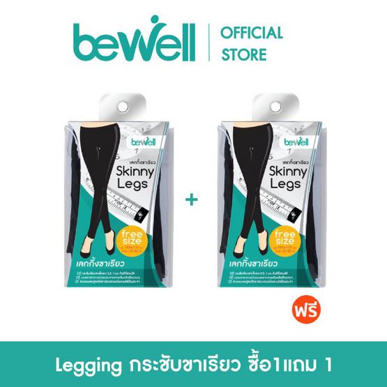 Bewell Hot Pro! เลกกิ้งขาเรียว ซื้อ 1 ชิ้น แถม 1 ชิ้น