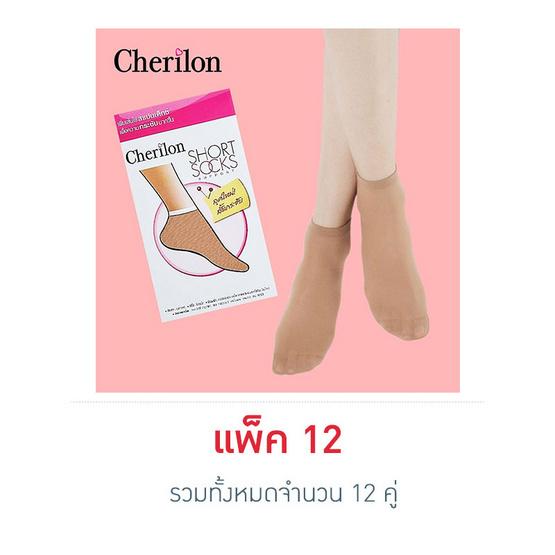 CHERILON ถุงเท้าข้อสั้น สีเนื้อ รุ่น NSB-010S-12P Pack 12 คู่
