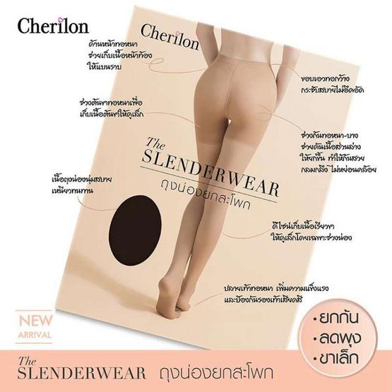 CHERILON ถุงน่องยกสะโพก The Slenderwear สีดำ รุ่น NSA-PHUD01