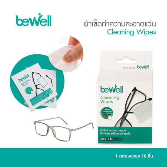Bewell ผ้าเปียกเช็ดแว่น  แพ็คx12 กล่อง กำจัดคราบได้มากกว่าที่ตาเห็น ไม่ทิ้งรอยขีดข่วน