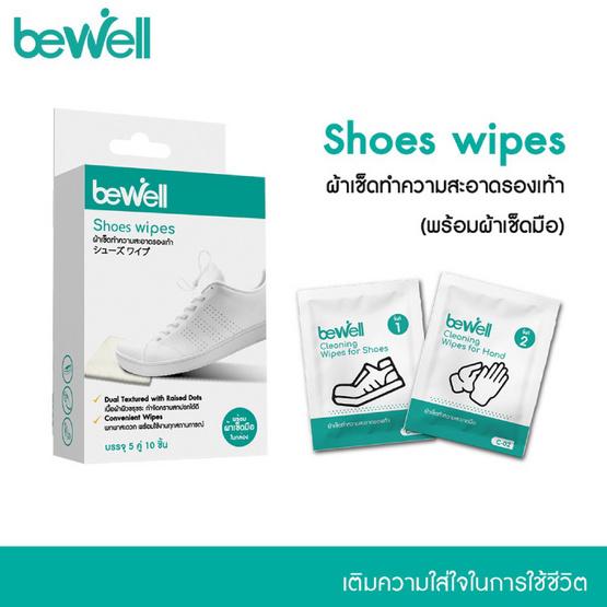 Bewell ผ้าเช็ดรองเท้า แพ็คx6 กล่อง